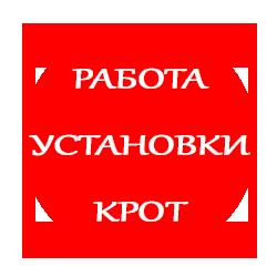 РАБОТА УСТАНОВКИ КРОТ!!!